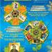 IХ Всеукраїнська українознавча гра «Соняшник» - 2018