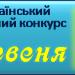 Всеукраїнський фізичний конкурс «Левеня – 2018»